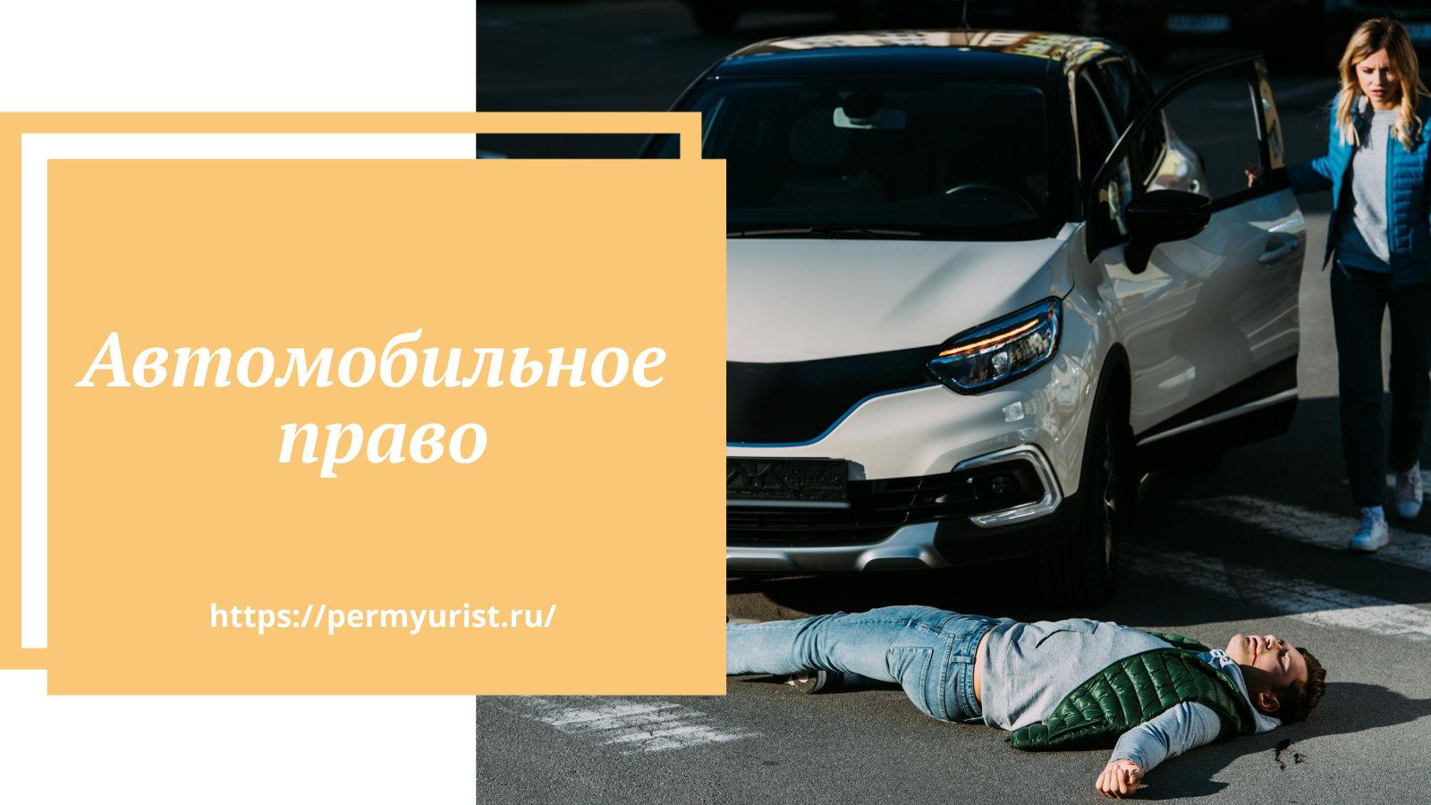 Автоюрист от компании Юрист Пермь