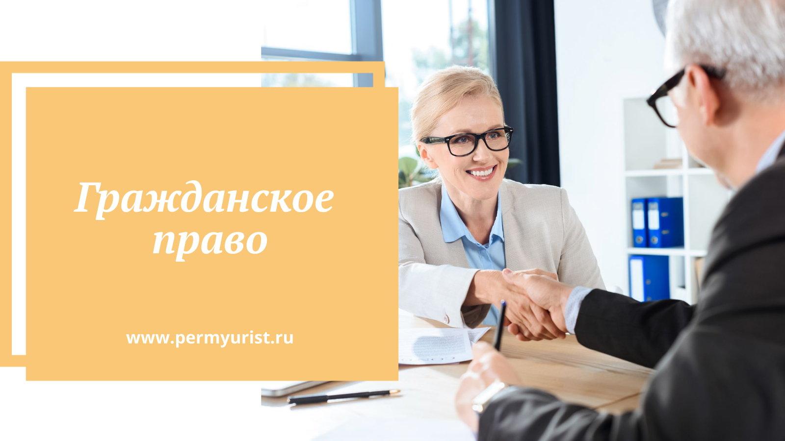 Гражданский адвокат,Гражданский юрист от компании Юрист Пермь