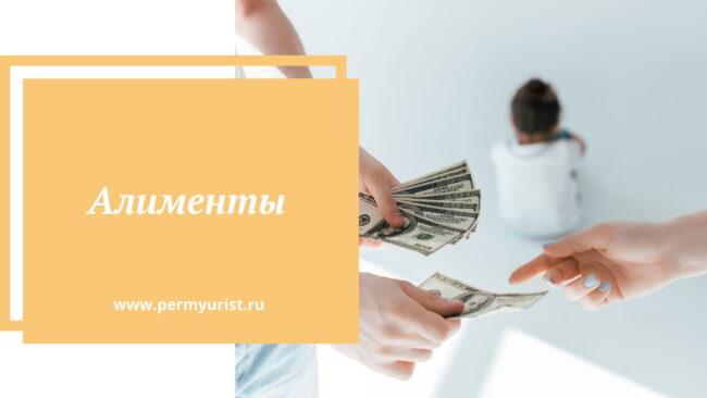 адвокат поалиментам,Юрист по алиментам от компании Юрис Пермь