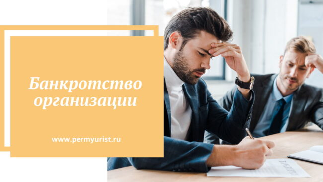 адвокат по банкротству,Юрист по банкротству от компании Юрис Пермь