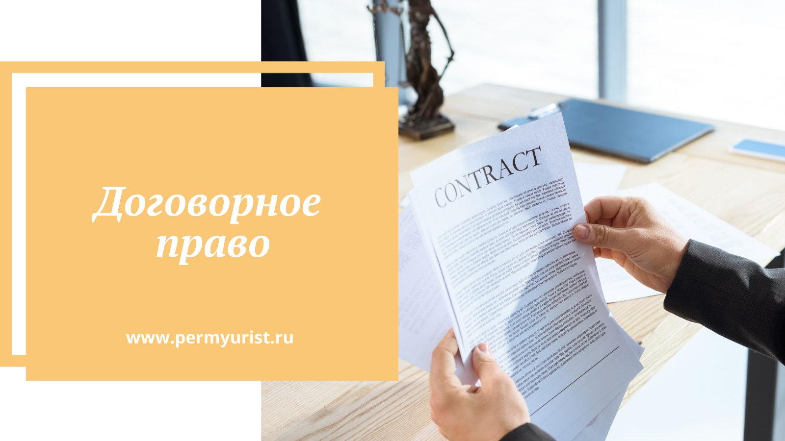 Юрист по договорам,Юрист по договорному праву от компании Юрист Пермь