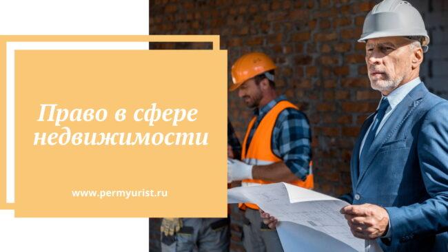 Юрист по недвижимости, адвокат по недвижимости от компании Юрист Пермь
