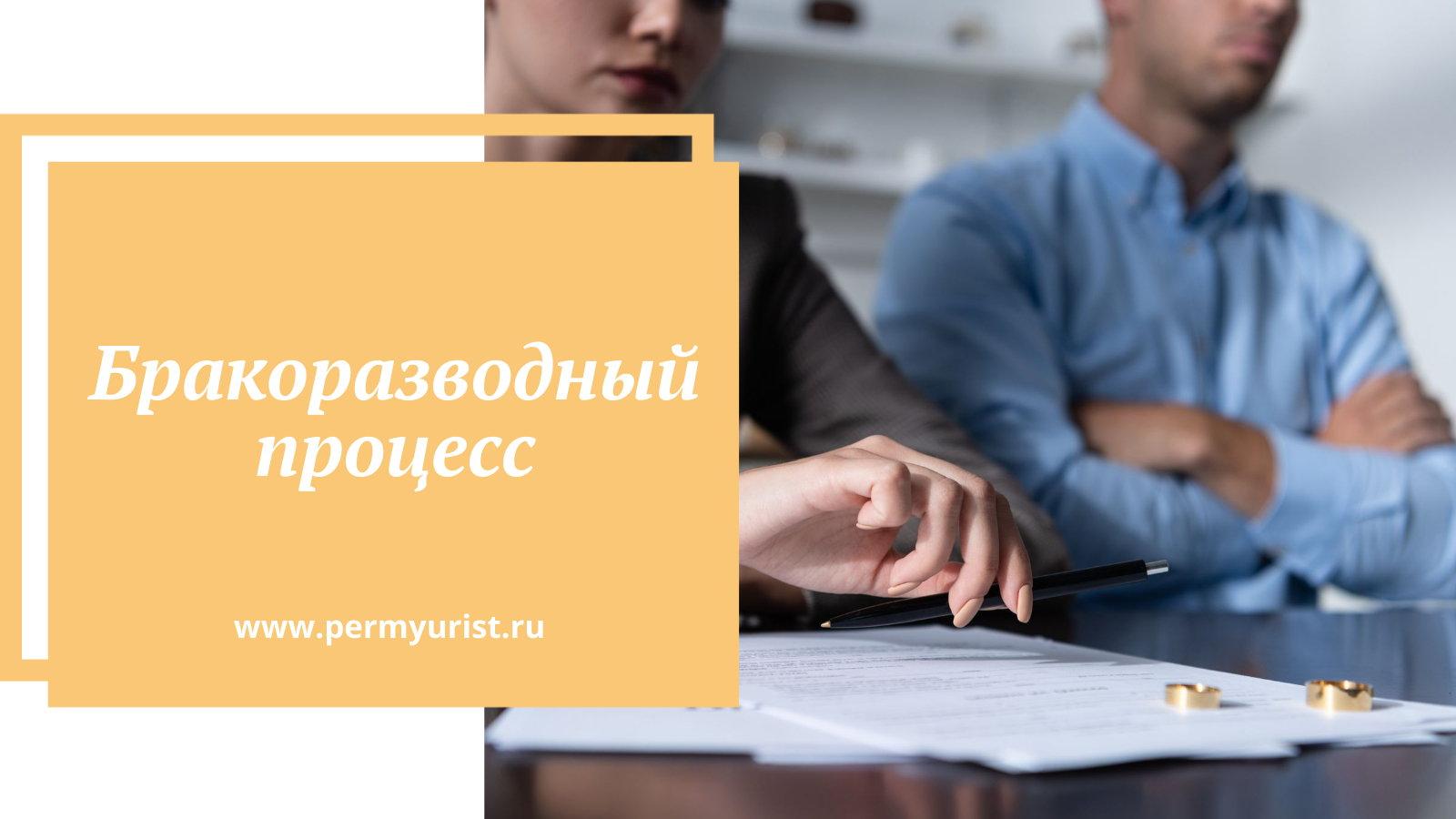 адвокат по разводам,Юрист по разводам от компании Юрис Пермь