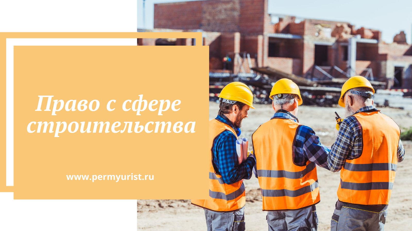 Помощь дольщикам,юрист по строительству от компании Юрис Пермь