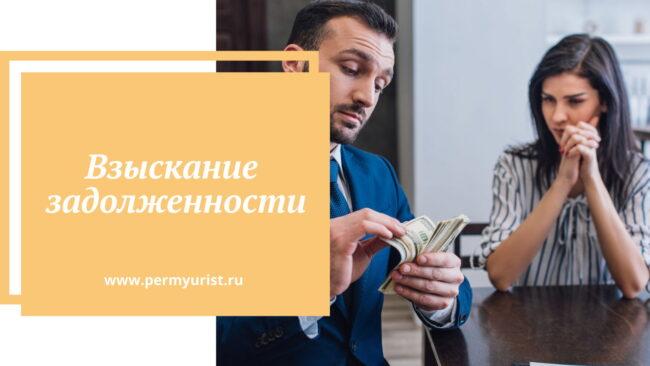 Взыскание задолженности,юрист по долгам от компании Юрист Пермь