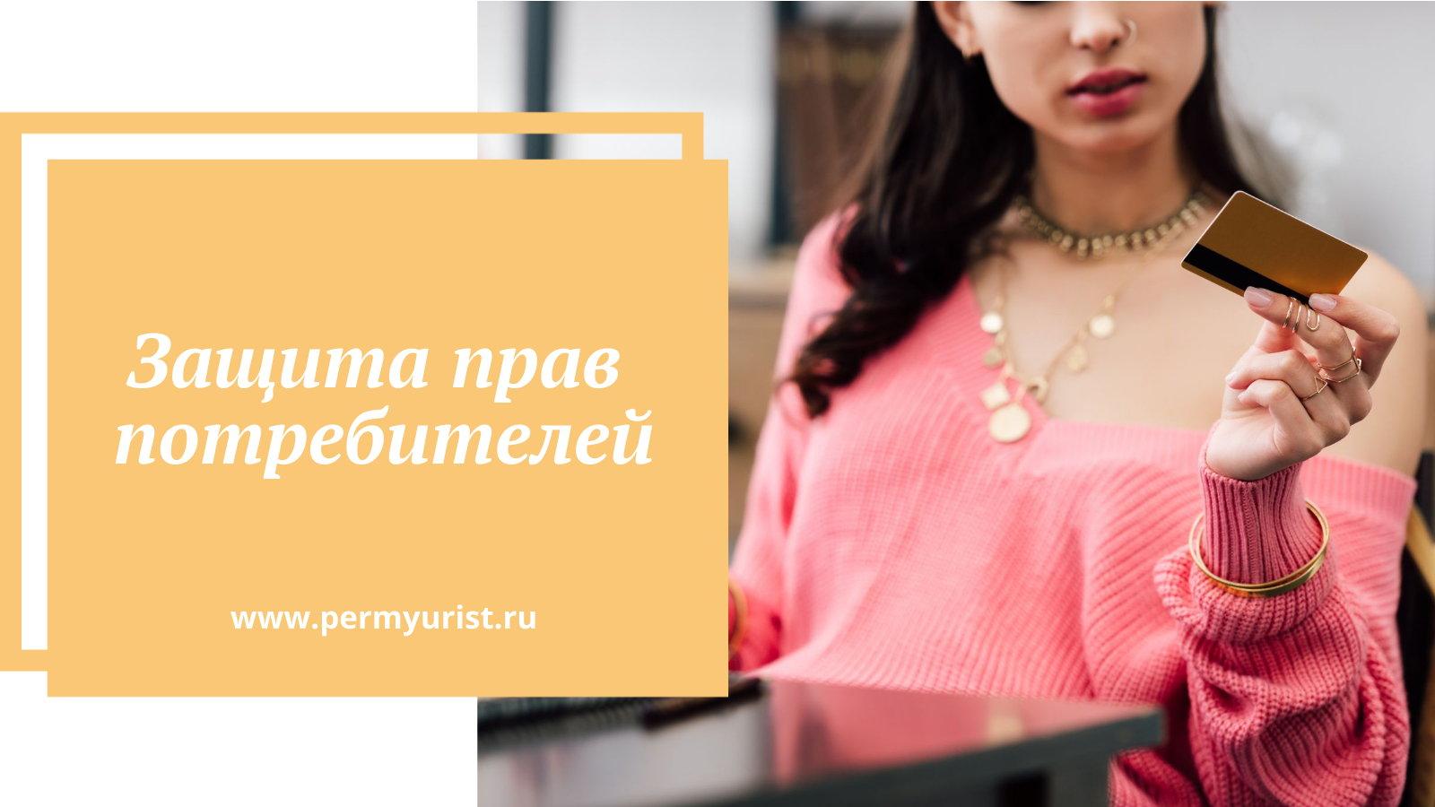 Защита прав потребителей,Юрист по защите прав потребителей от компании Юрист Пермь