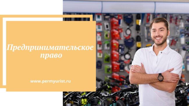 Юристы по ИП адвокат по ИП от компании Юрис Пермь
