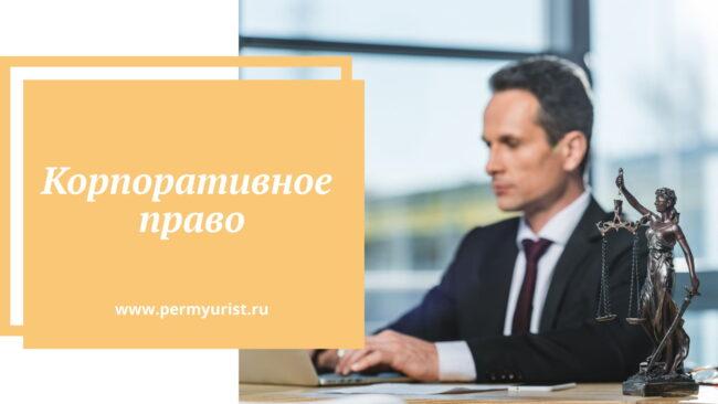 корпоративный адвокат,Корпоративный юрист от компании Юрист Пермь