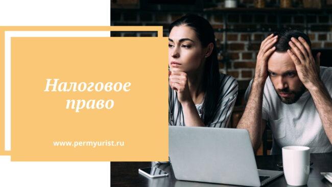Налоговый адвокат,Налоговый юрист от компании Юрист Пермь
