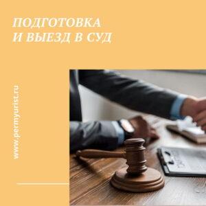 Подготовка и выезд в суд