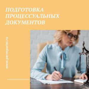 Подготовка процессуальных документов