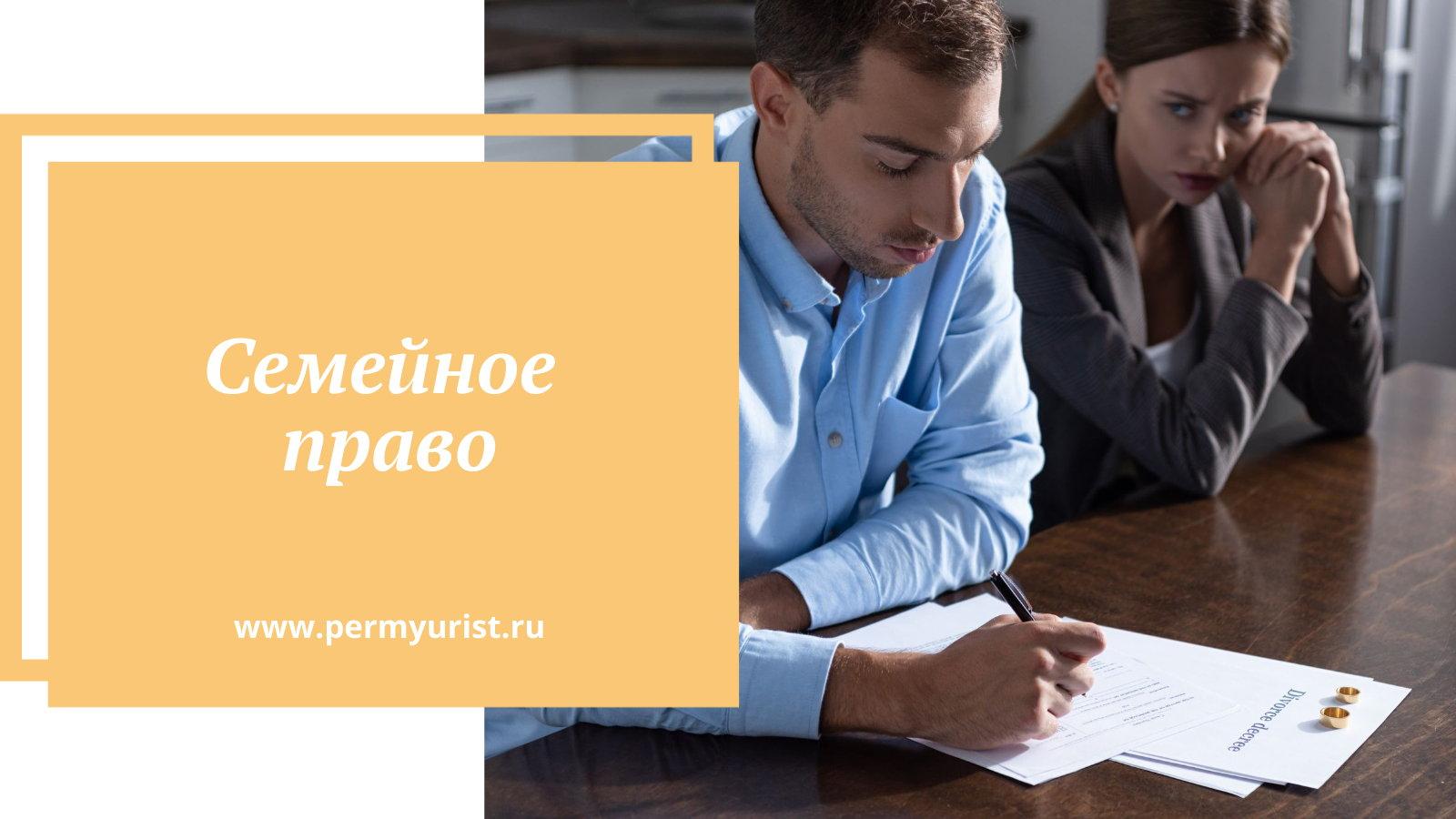 Семейный юрист, семейный адвокат от компании Юрист Пермь