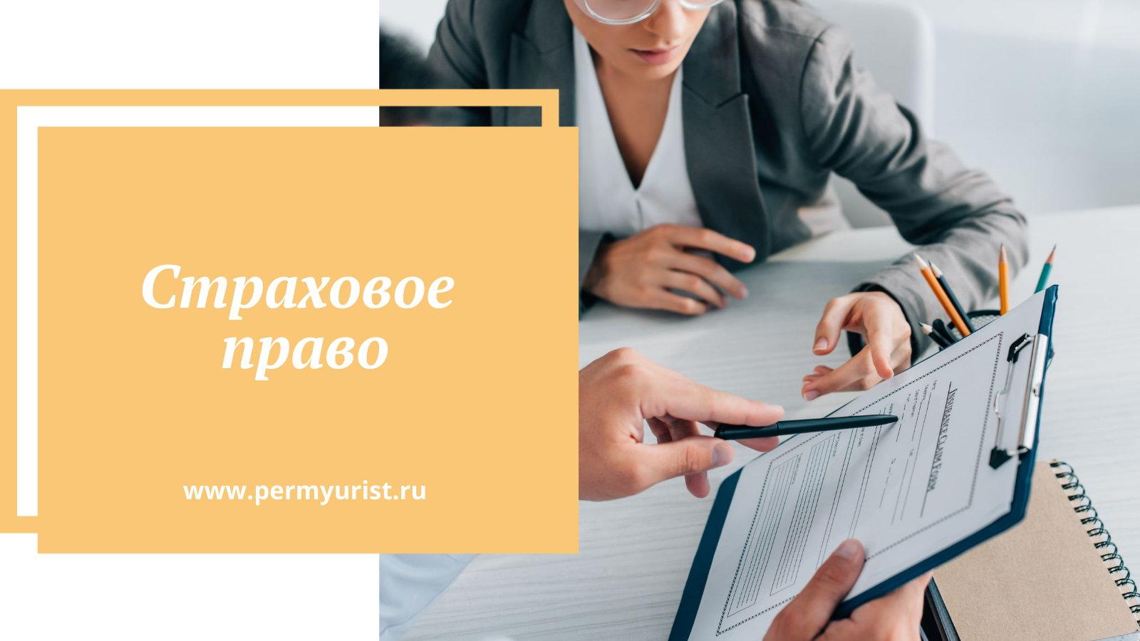 Страховой адвокат,Страховой юрист от компании Юрист Пермь