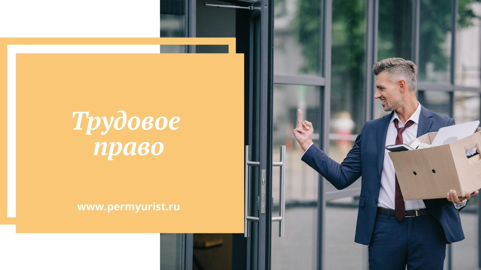 Трудовой адвокат,Трудовой юрист,Юрист по трудовым спорам от компании Юрист Пермь