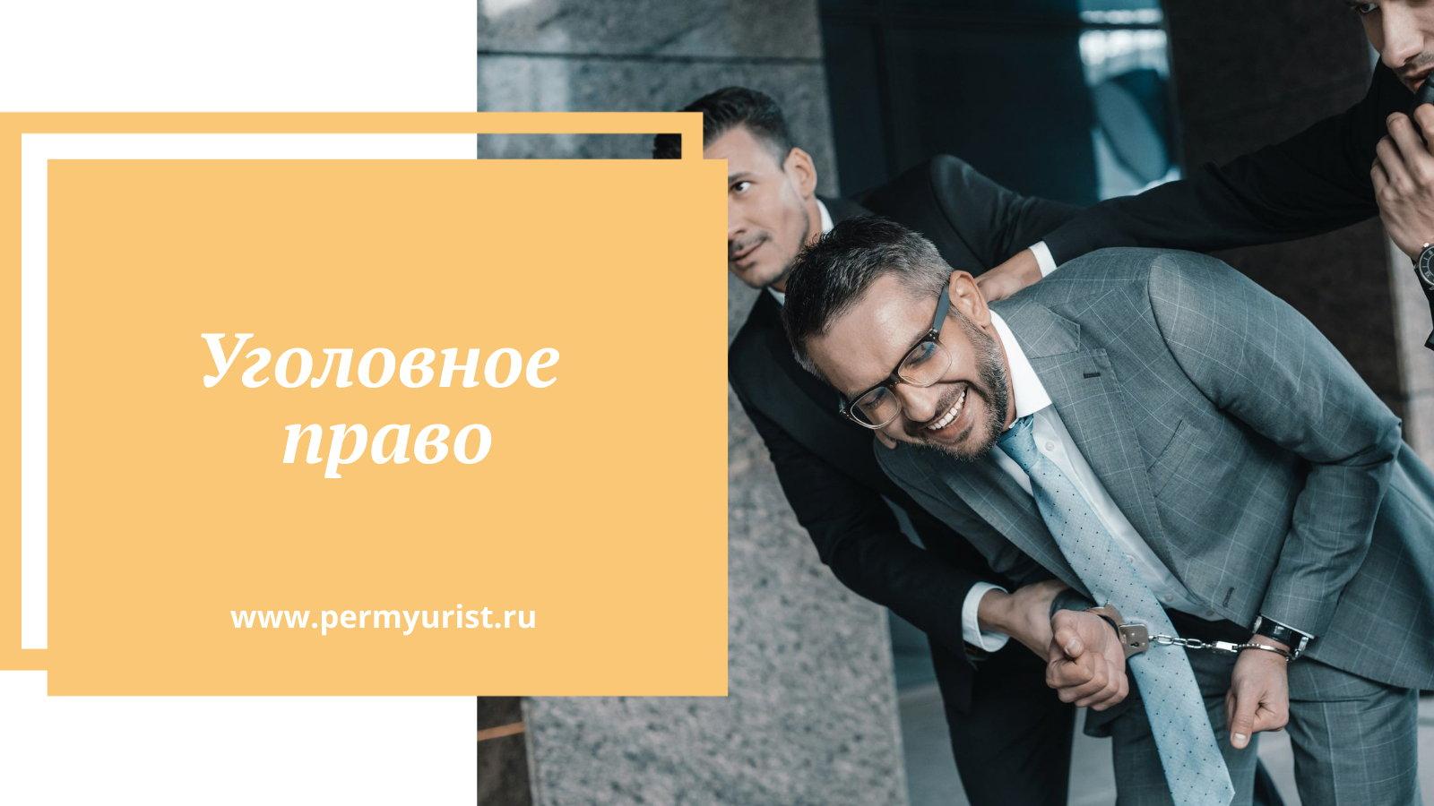 Уголовный адвокат от компании Юрист Пермь