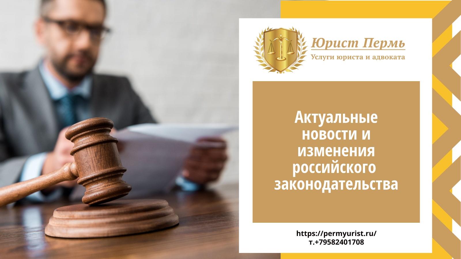 Новости | Юрист Пермь адвокат